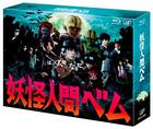 Yokai Ningen Bem Blu-ray Box (Blu-ray) (Japan Version)