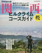 kansai hiru kuraimu ko su gaido jimoto saikuru shiyotsupu saikurisuto suisen no michi yaesu medeia mutsuku 662