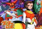 GETTER ROBOT VOL.4 (Japan Version)