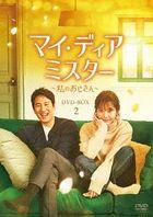 My Mister (DVD) (Box 2) (Japan Version)