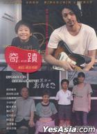 I Wish (2011) (DVD) (Taiwan Version)
