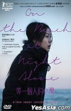 On the Beach at Night Alone (2017) (DVD) (Hong Kong Version)