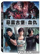 Resident Evil: Vendetta (2017) (DVD) (2-Disc Special Edition) (Taiwan Version)