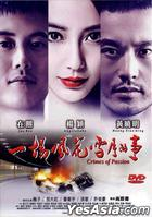 Crimes Of Passion (2013) (DVD) (English Subtitled) (Hong Kong Version)