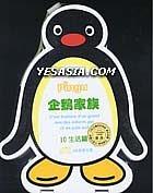 Pingu (Vol.10) (Taiwan Version)