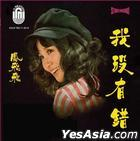 Wo Mei You Cuo (Singapore Version)