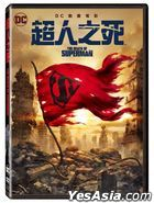 The Death of Superman (2018) (DVD) (Taiwan Version)