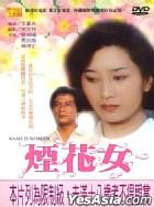 烟花女 (台湾版)