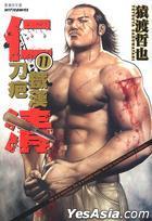 Dao Ba Tie Han Ren Qing (Vol.11)