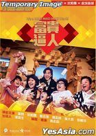 It's a Mad, Mad, Mad World (1987) (Blu-ray) (Hong Kong Version)