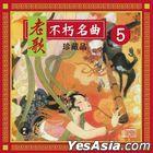 Lao Ge Bu Xiu Ming Qu Zhen Cang Pin 5 (Reissue Version)