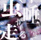 Mushizu ga Hashiru [Type A](SINGLE+DVD) (Japan Version)