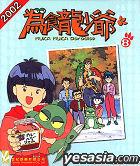 2002 Muka Muka Paradise Vol.8
