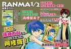 Ranma 1/2 (Vol.17)(Special Edition)