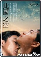 此國之空 (2015) (DVD) (台灣版)