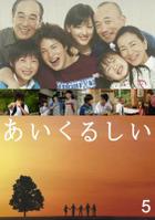 Aikurushii5