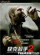 Crank: High Voltage (2009) (DVD) (Taiwan Version)