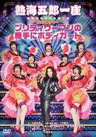 Atami Goro Ichiza Shinbashi Enbujo Shinshutsu Dai 2 Dan Bakusho Mystery 'Pretty Woman no Katte ni Bodyguard' (日本版)