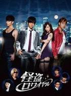 Kaito Royale DVD Box (DVD) (Japan Version)