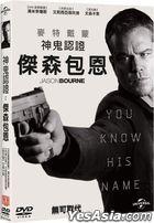 Jason Bourne (2016) (DVD) (Taiwan Version)