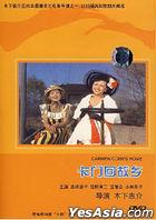 Carmen Comes Home (1951) (DVD) (China Version)