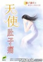 Tian Shi Du Zi Tong