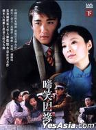 Ti Xiao Yin Yuan (2004) (DVD) (Vol.2 Of 2) (End) (Taiwan Version)