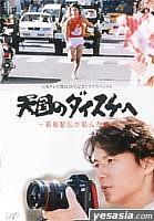 Tengoku no Daisuke e - Hakone Ekiden ga Musunda Kizuna (Japan Version)
