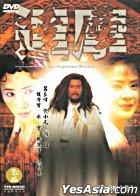 Supreme Master (20DVDs) (End) (US Version)