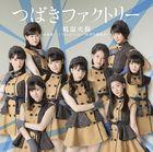 Teion Yakedo / Harukoi Uta / I Need You - Yozora no Kanransha - [Type A](SINGLE+DVD) (First Press Limited Edition)(Japan Version)