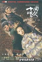 House Of Flying Daggers (DVD) (2-Disc Special Edition) (Hong Kong Version)
