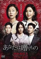 You Are a Gift (DVD) (Box 4) (Japan Version)