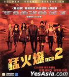 Red 2 (2013) (VCD) (Hong Kong Version)
