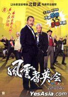 風雲耆英會 (2015) (DVD) (香港版)