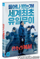 My Punch-Drunk Boxer (DVD) (Korea Version)