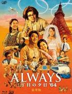 Always - Sunset on Third Street '64 (Blu-ray) (2D+3D) (Deluxe Edition) (English Subtitled) (Japan Version)