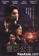 Princess Toyotomi (DVD) (Taiwan Version)