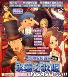 Professor Layton And The Eternal Diva (VCD) (Hong Kong Version)