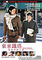 Tokyo Tower - Mom & Me, And Sometimes Dad (DVD) (English Subtitled) (Hong Kong Version)