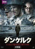 Dunkirk (2004) (DVD Box) (Complete Edition) (Japan Version)