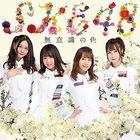 Muishiki no Iro [Type B] (SINGLE+DVD) (First Press Limited Edition) (Japan Version)