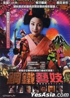 Robo Geisha (DVD) (English Subtitled) (Taiwan Version)