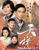 The Last Steep Ascent (DVD) (Ep. 1-25) (End) (English Subtitled) (TVB Drama)
