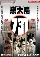 Man Behind the Sun (1988) (DVD) (Hong Kong Version)