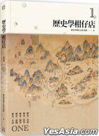 Li Shi Xue Gan Zi Dian 1