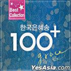 Korean CCM - Grace