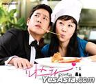 Pasta OST (MBC TV Drama)