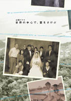 Crying Out Love, In the Center of the World (TV Drama Series) DVD BOX (Complete Edition) (Japan Version)