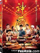 Rookie Chef (2016) (DVD) (English Subtitled) (Taiwan Version)