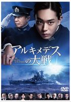 The Great War of Archimedes (DVD) (Normal Edition) (Japan Version)